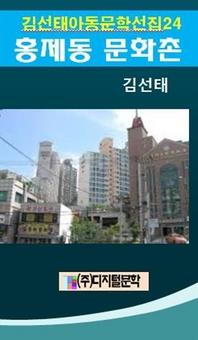 김선태 아동문학 선집 24