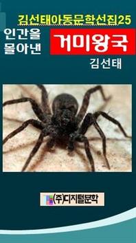 김선태 아동문학 선집 25 인간을 몰아낸 거미왕국