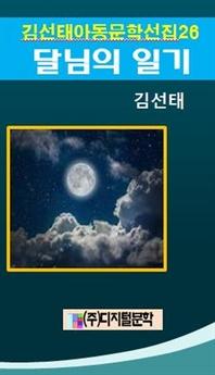 김선태 아동문학 선집 26 달님의 일기