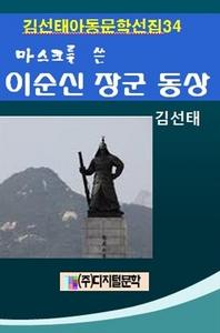 김선태 아동문학 선집 34  마스크를 쓴 이순신 장군 동상