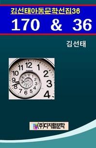 김선태 아동문학 선집 36  170 & 36