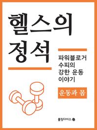 헬스의 정석_ 운동과 몸