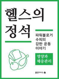 헬스의 정석_ 영양과 체중관리