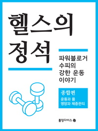 헬스의 정석_ 종합편