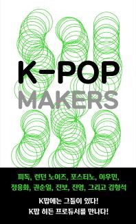 K팝 메이커스(K-Pop Makers)