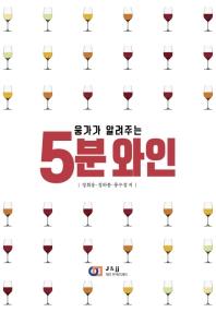 5분 와인