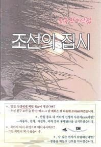 조선의 집시