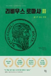 리비우스 로마사. 2