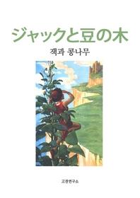 ジャックと豆の木 잭과 콩나무
