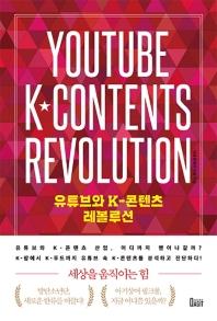 유튜브와 K-콘텐츠 레볼루션