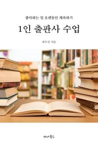 1인 출판사 수업