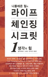 라이프 체인징 시크릿. 1 생각의 힘
