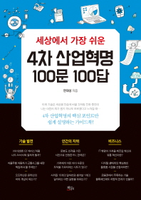 4차 산업혁명 100문 100답