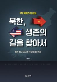북한, 생존의 길을 찾아서
