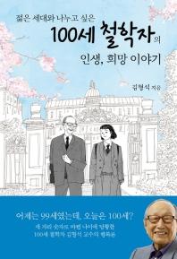 100세 철학자의 인생, 희망 이야기