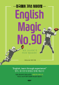 미국에서 30년 서바이벌 English Magic No. 90