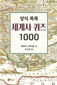상식 쏙쏙 세계사 퀴즈 1000