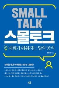 스몰토크: 대화가 쉬워지는 말의 공식