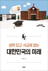 실력 있고 사교육 없는 대한민국의 미래