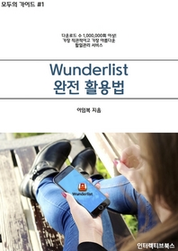 Wunderlist 완전 활용법