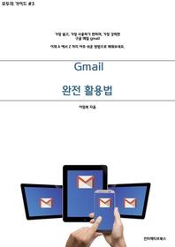 Gmail 100% 활용법