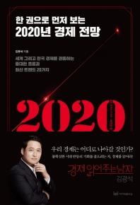 2020년 경제 전망