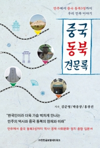 중국 동북 견문록