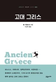고대 그리스
