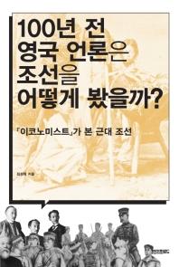100년 전 영국 언론은 조선을 어떻게 봤을까?