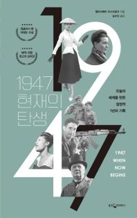 1947 현재의 탄생
