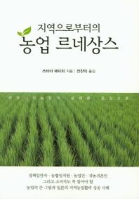 농업 르네상스