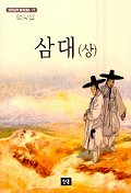 삼대(상)(STEADY BOOKS 77)