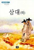 삼대(하)(STEADY BOOKS 78)