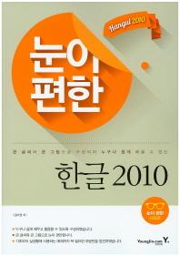 눈이 편한 한글 2010