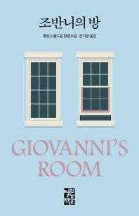 조반니의 방