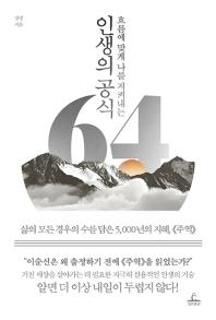 인생의 공식 64