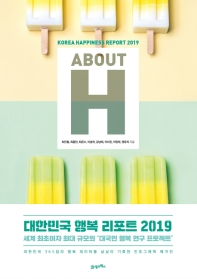 About H: 대한민국 행복 리포트 2019