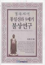 경북지역 통일신라 9세기 불상연구