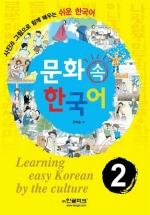 문화 속 한국어 2