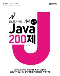 Java 200제