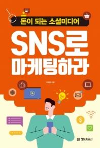 SNS로 마케팅하라: 돈이 되는 소셜미디어