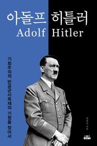 아돌프 히틀러 : 기회주의적 반공군사독재의 기원을 찾아서