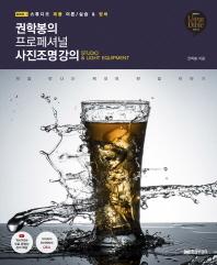 권학봉의 프로페셔널 사진조명 강의. 1