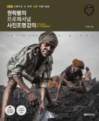 권학봉의 프로페셔널 사진조명 강의. 2
