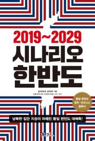 2019~2029 시나리오 한반도