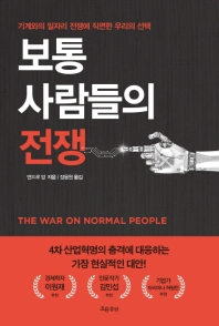 보통 사람들의 전쟁