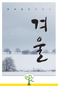 영화음악 이야기 - 겨울