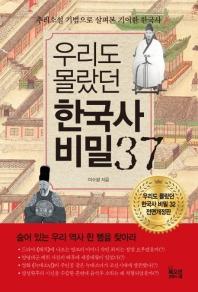 한국사 비밀 37