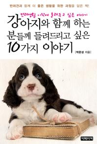 강아지와 함께 하는 분들께 들려드리고 싶은 10가지 이야기