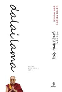 입보리행론 강의